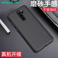 耐尔金(NILLKIN)小米红米Note8Pro手机壳 磨砂手机保护壳/保护套/手机套 黑色