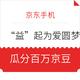 """移动专享:京东 手机""""益""""起为爱圆梦 瓜分百万京豆"""