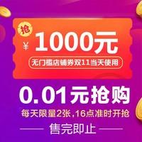 苏宁易购 官方旗舰店0.01元购1000元无门槛店铺券