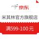 京东商城 米其林官方旗舰店 满599-100元优惠券 全店通用