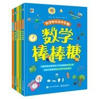 京东PLUS会员 : 《数学可以这样学》全5册