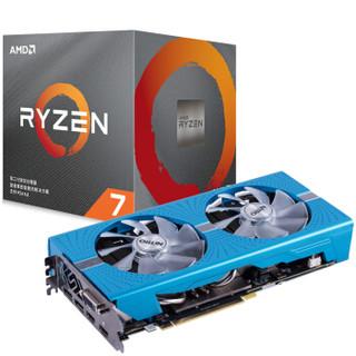 蓝宝石(Sapphire)RX590 8G D5 超白金极光特别版+AMD 锐龙7 3700X 处理器  套装