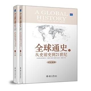 《全球通史:从史前史到21世纪》(第7版精装修订版、全二册)