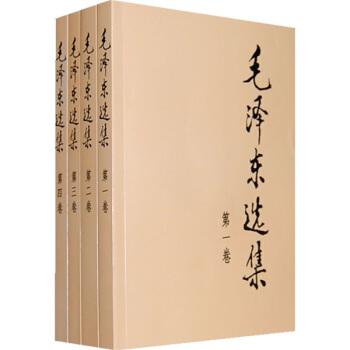 毛泽东选集(套装全4册 普及本)