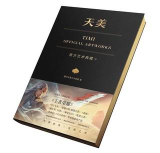 《天美官方艺术典藏》