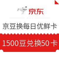 1500京豆兑换50元每日优鲜卡