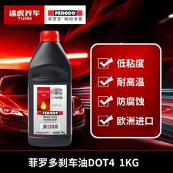 菲罗多/FERODO DOT4 制动液 刹车油 欧洲进口 丰田汉兰达/凯美瑞/致炫/雷凌