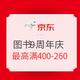 20点领券、促销活动:京东 图书9周年庆 图书大促 满减+用券,可满400-260,满1000-650