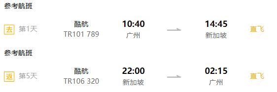 全国多地-新加坡6-7天自由行(直飞往返+宿美芝路/喜来登)