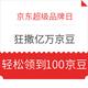 移动专享:京东超级品牌日 狂撒亿万京豆 小编亲测轻松领到100京豆,活动简单粗暴