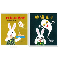 眼镜兔子+妖怪油炸饼