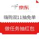 微信专享:京东 伊利牛奶旗舰店 嗨购双十一抽免单 做任务抽红包,亲测共得4.39元
