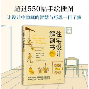 住宅设计解剖书(2018版)