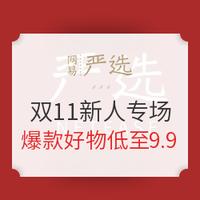 促銷活動:網易嚴選 11.11新人特價包郵專場