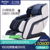 RONGTAI 荣泰 RT6810S 按摩椅家用