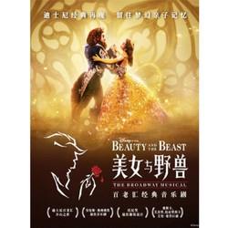 百老汇经典音乐剧《美女与野兽》中文版  上海站