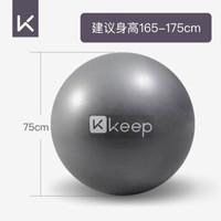 Keep 瑜伽球 深灰色 75cm