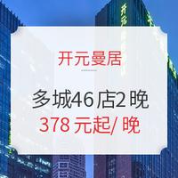 双11预售:开元曼居 多城46店2晚通兑房券 可拆分 不约可退