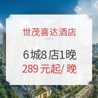 双11预售:世茂喜达酒店集团 6城8店1晚通兑房券 上海/成都/厦门等地