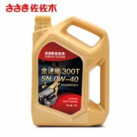 佐佐木 金速能全合成机油 0W-40 SN 4L