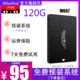 ShineDisk M667 120G笔记本台式机SSD电脑固态硬盘 SATA3 非128G 89元