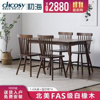 微信端 : 初海 北欧餐桌白橡木全实木餐桌椅组合1.4米桌+温莎椅*4