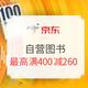 14点领券、促销活动:京东 囤书大作战 自营图书 每满100-50,叠加用券最高满400-260