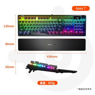 steelseries 赛睿 Apex 7 有线RGB机械键盘 QX2轴