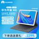 华为平板M62019新款四声道一屏两用影音学习娱乐平板WIFI/4G可通话手机平板二合一 2199元