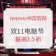 促销活动:Lenovo 联想 双11电脑购物节 赢免单送好礼,最高3.5折~