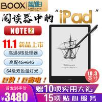新品减200!文石BOOX Note2 大屏电子书阅读器10.3英寸安卓智能电纸书墨水屏平板手写电子纸笔记本办公记事本