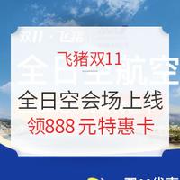 飞猪双11 全日空机票促销会场上线