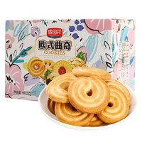 盛园祥牛奶黄油曲奇饼干礼盒装600g 休闲零食西饼饼干点心小包装