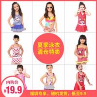 迪士尼 (Disney)儿童泳衣女童连体游泳衣 福袋-泳衣随机发货 8码(建议身高110cm,体重26-35斤)