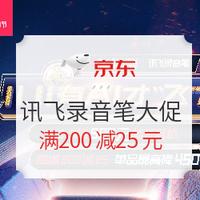 京东 iFLYTEK 科大讯飞 录音笔 11.11大促