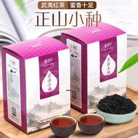 正山小种茶叶 2019新茶武夷山小种红茶散装浓香型礼盒装125克