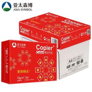 Asiasymbol 亚太森博 红拷贝可乐 A4复印纸 70g 500张/包 5包装(2500张)