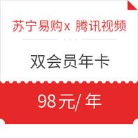 信用卡活动 篇四十九:速度领取,低至78元开腾讯视频会员+苏宁易购SUPER VIP!