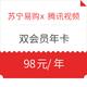 移动专享:苏宁易购 x 腾讯视频 双会员年卡特惠 98元一键双开