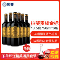 (顺丰直达 破损包赔)法国拉斐贵族金标原瓶原装进口珍藏干红葡萄酒 红酒整箱750ml 再赠全套酒具