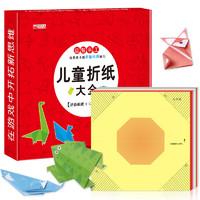 《儿童折纸大全:折纸教程》120张彩纸