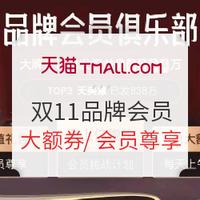 天猫 11.11全球狂欢节 品牌会员俱乐部