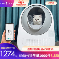 catlink AI语音智能猫砂盆全自动猫厕所全封闭式电动铲屎机大号
