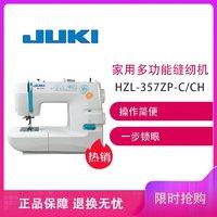 JUKI 重机 家用多功能缝纫机 HZL-357-CP-C+凑单品