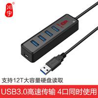 川宇USB3.0分线器 高速4口HUB扩展坞集线器 笔记本台式电脑键盘鼠标一拖四多接口转换器带电源接口100CM