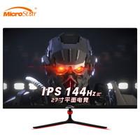 微软之星 27英寸 144hz显示器 ips 显示屏 HDMI DP接口