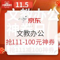 京东 11.11 大牌神券日 文教办公分会场