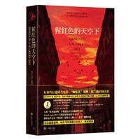 上海文艺出版社 猩红色的天空下 (平装、非套装)
