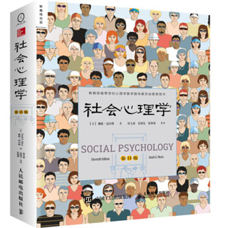 《社会心理学》(第11版)+《心理学与生活》(第19版)