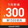 手慢无 : 天猫精选 adidas限量1000-300店铺券